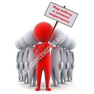 ищу работу в сетевом маркетинге