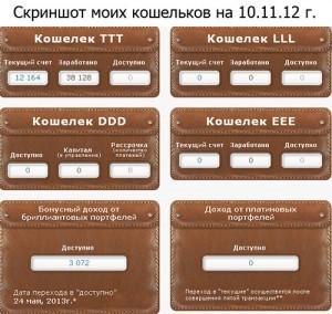 скриншот моих кошельков на 10.11.12