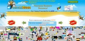 Размещение рекламы на BlockBuzz