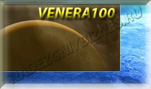 Венера100