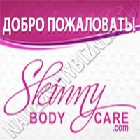 SBC - SkinnyBodyCare