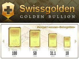 Заработок в SwissGolden