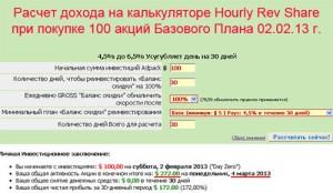 hourlyrevshare-базовый план