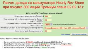 hourlyrevshare-премиум план