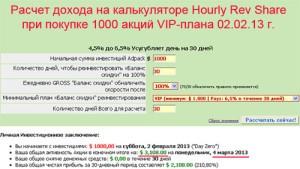 hourlyrevshare-kalkulyator- Вип План