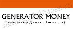 1mwr-генератор денег