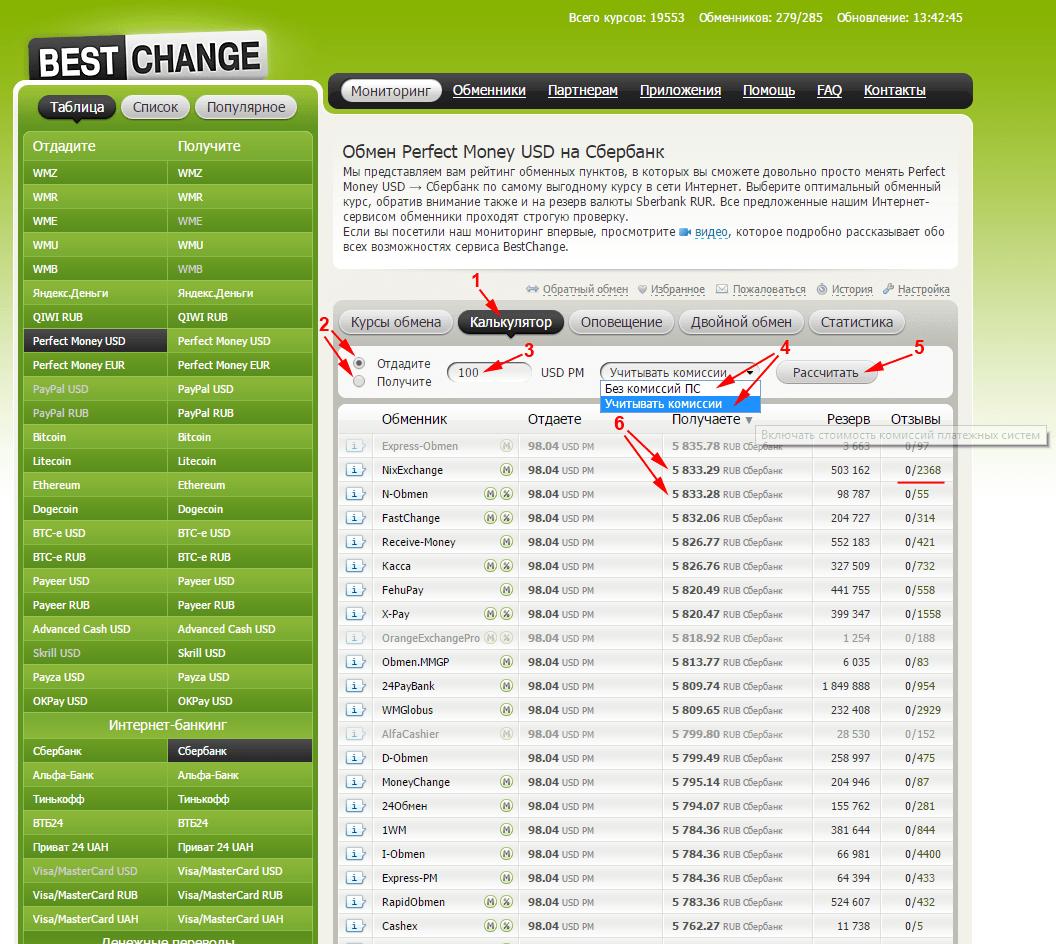 Сайт обмен qiwi яндекс деньги